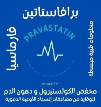 pravastatin