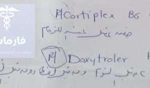 دوكسيترولر  10/10 ملليجرام حبوب لتخفيف الغثيان، والقىء