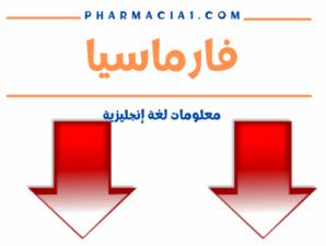 نافيدوكسين 25/ 50 ملليجرام حبوب لتخفيف الغثيان،اللوعة والتقيؤ الحملي
