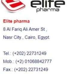 مصر – إليت فارما