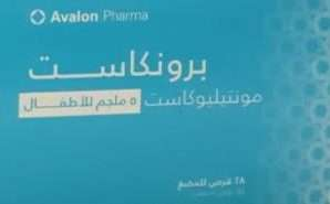 برونكاست 4 أو 5 ملليجرام أقراص قابلة للمضغ للسيطرة على حساسية الصدر والأنف
