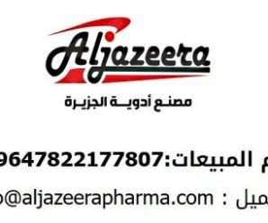 العراق – مصنع أدوية الجزيرة