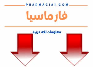 pharmacia Ar Information